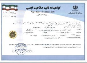 Safty_Certificate